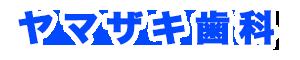 ヤマザキ歯科:東京都中野区江古田3丁目